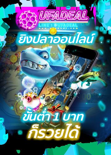 เล่น เกมยิงปลา